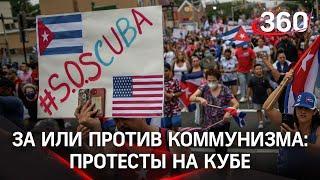 Мэр Майами объяснил, зачем предложил бомбить Кубу, где столкнулись противники и сторонники власти