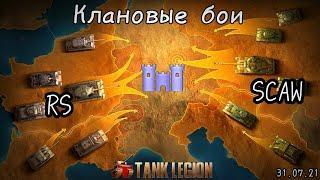 КЛАНОВЫЙ БОЙ B Tank Legion НА 4 УРОВНЕ! RS vs SCAW (31.07.21)