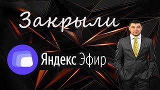 Яндекс Эфир закрыли   Пропала кнопка загрузки видео
