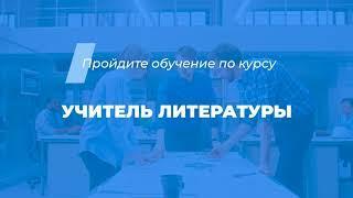 Интернет курс обучения «Учитель литературы»