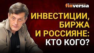 Инвестиции, биржа и россияне: кто кого? Ян Арт инвестиции