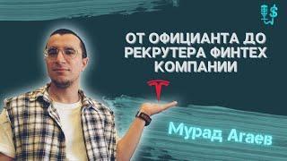 От официанта до рекрутера финтех компании | Мурад Агаев | Бизнес подкаст №14