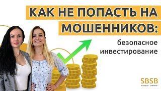 Как не попасть на мошенников: безопасное инвестирование