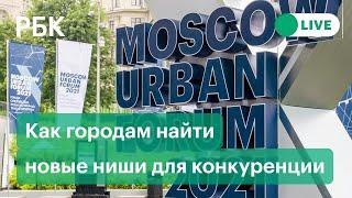 Moscow Urban Forum 2021: Как городам найти новые ниши для конкуренции. Прямая трансляция