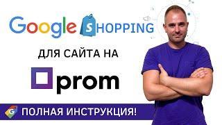 Полная настройка Google Shopping для сайта на Prom.ua | Гугл Шопинг, Мерч Центр, Серч Консоль, Домен