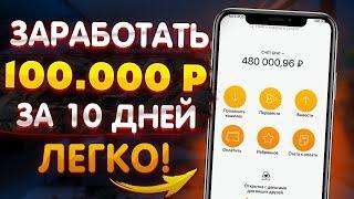 Как Заработать В Интернете 100000 РУБЛЕЙ За 10 ДНЕЙ!? Заработать В Интернете 100000 Рублей С Нуля!