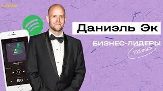 Как Даниэль Эк создал Spotify? | Бизнес-лидеры XXI века | Laba