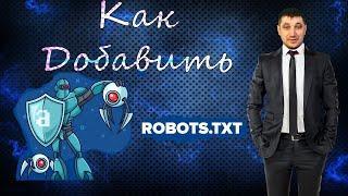 Как добавить файл robots.txt? Настраиваем через плагин Yoast SEO #22