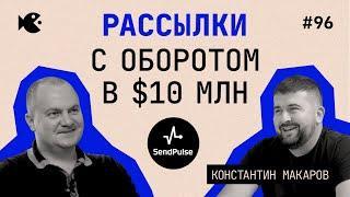Растем на 40-50% в год! Как выбрать страну для входа и почему не получилось в США Константин Макаров