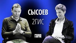 2ГИС. Как челнок из Новосибирска создал сервис на 14,3 млрд рублей, отказал Яндексу и продал Сберу