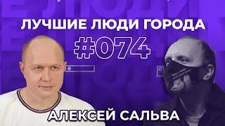 ЛУЧШИЕ ЛЮДИ ГОРОДА   подкаст #74   Алексей Сальва