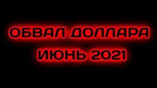 Обвал доллара скоро Прогноз курса доллара евро рубля нефти валюты на июнь 2021
