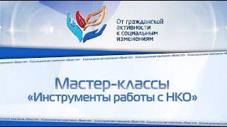 """Мастер-класс """"Инструменты работы с НКО"""""""