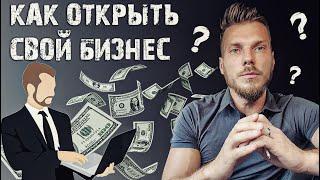 Как начать свой бизнес?(4 ШАГА)