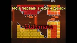 МОЙ ПЕРВЫЙ ИНСЭЙН ДЕМОН! ЖАРА! | Stalemate by Nox [INSANE DEMON] | Geometry Dash #35