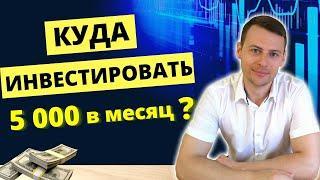 Куда инвестировать 5000 рублей в месяц на фондовой бирже? Акции, облигации, инвестиционные фонды.