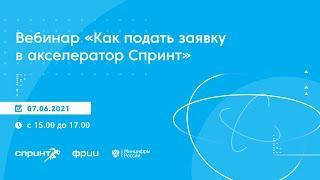 Вебинар - как подать заявку на акселератор СПРИНТ