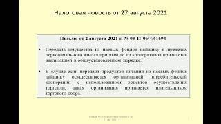 27082021 Налоговая новость об уплате торгового сбора потребительскими обществами / trading fee