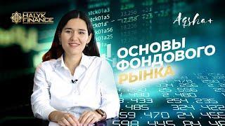 Курс по инвестированию в акции. Основы фондового рынка. Урок 1/8