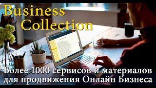 Более 1000 сервисов для инфобизнеса и заработка на партнерских программах