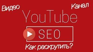???? Seo для YouTube. Как раскрутить ютуб канал или оптимизация видео. Продвижение видео на ютуб 202
