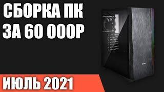 Сборка ПК за 60000 рублей. Июль 2021 года! Мощный игровой компьютер на Intel & AMD