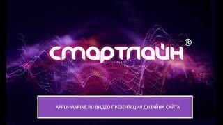 Apply-marine.ru видео презентация дизайна сайта