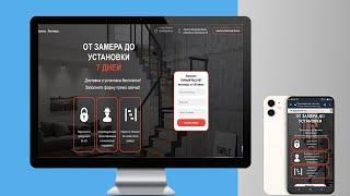 Web кейс: Создание сайта. Создание и установка лестниц.