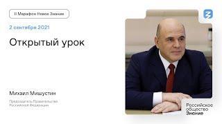 Михаил Мишустин. Открытый урок