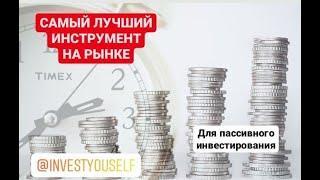 #инвестиции #акции #ЛенарМустафин ⏩???? Лучший инструмент на фондовом рынке для начинающего инвестор