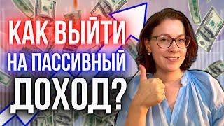 Сколько нужно инвестировать чтобы выйти на пассивный доход? Возможна ли жизнь на дивиденды?
