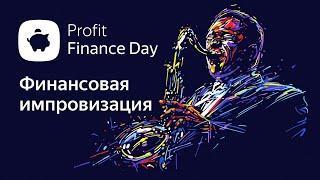 Profit Finance Day 2021. Прямой эфир