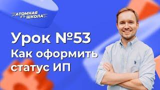Урок №53 - Как оформить статус ИП | Денис Зинин