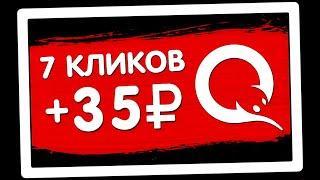как можно заработать в интернете 100 рублей за час