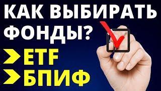 Как выбирать ETF БПИФ? Инвестиции в ETF БПИФ. Инвестиции для начинающих.