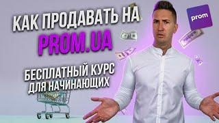 Как продавать на Пром юа (Prom.ua)? Курс Александр Штабура бесплатно! Выгодно ли продавать на промюа