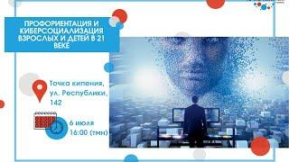 Профориентация и киберсоциализация взрослых и детей в 21 веке