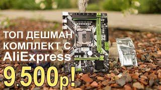 ТОП комплект для сборки ПК с AliExpress 9500р!