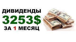 ✅ 3253$ дивидендов за сентябрь. Как получать высокий пассивный доход с инвестиций?