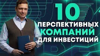 Составляем портфель из акций на 50 000 рублей