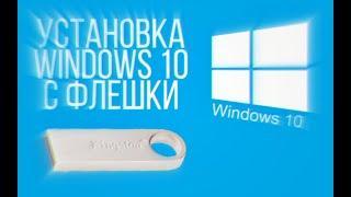 Как установить windows 10 с флешки инструкция для пк и ноутбуков