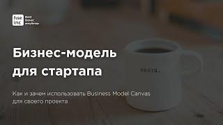 Бизнес-модель для стартапа