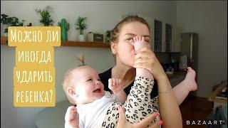 Еду в Берлин / Покупки с примеркой ZARA / О воспитание и детской психологии / Лишний вес мешает жить