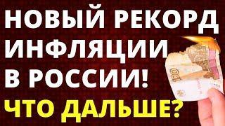 Новый рекорд инфляции в России! Что дальше? Что делать?