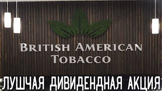 Акции British American Tobacco (BTI) - Разбор, Перспективы, Анализ, Дивиденды | Оценка - ?/10