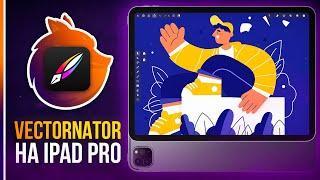 Vectornator - Прямая замена Иллюстратору?⚡️ Обзор программы на iPad Pro