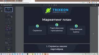 TRIXEON маркетинг план