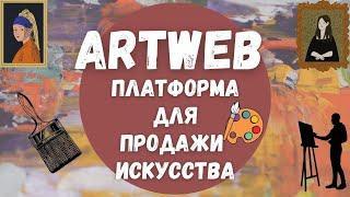 ARTWEB - Ваш собственный независимый сайт художника / Продажа Произведения Искусств по всему миру???