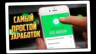 как заработать деньги в интернете без вложений новичку быстро в рублях