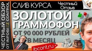 Золотой Граммофон. Как зарабатывать в интернете от 90 000 рублей в месяц / Скачать Бесплатно
